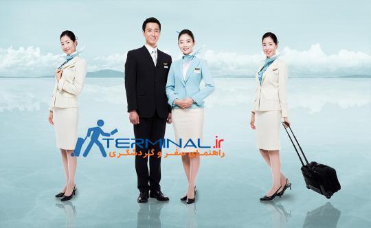 لباس مهمانداران در خطوط هوایی کره