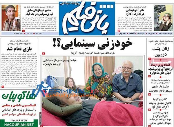 عناوین روزنامه های امروز 94/02/21