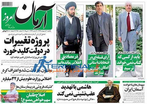 عناوين روزنامه هاي يكشنبه ۲۰ ارديبهشت