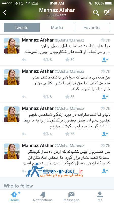 مهناز افشار در توییتر طوفان به پا کرد