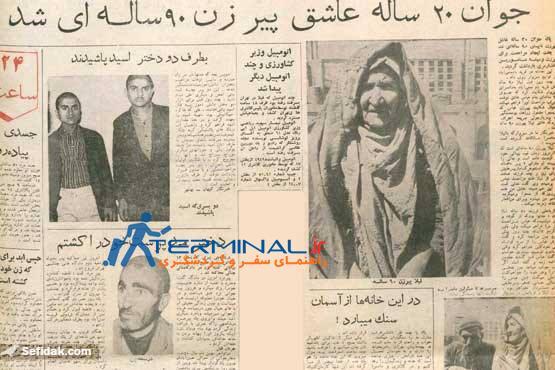 پسر ۲۰ ساله ایرانی عاشق زن ۹۰ ساله شد + عکس