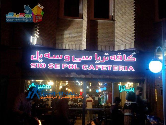 parsian-suite-isfahan-cafe.jpg (650×489)