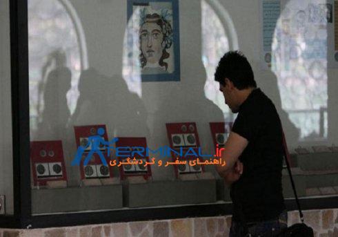 موزه پول تهران