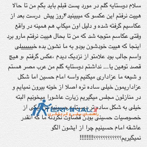 توضیح الهام عرب پس از حذف عکس بالا در اینستاگرام